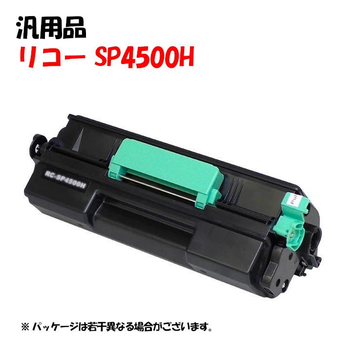 互換品ではありません 汎用品 SPトナーカートリッジ 激安格安割引情報満載 受注生産品 4500H SP4500H RICOH
