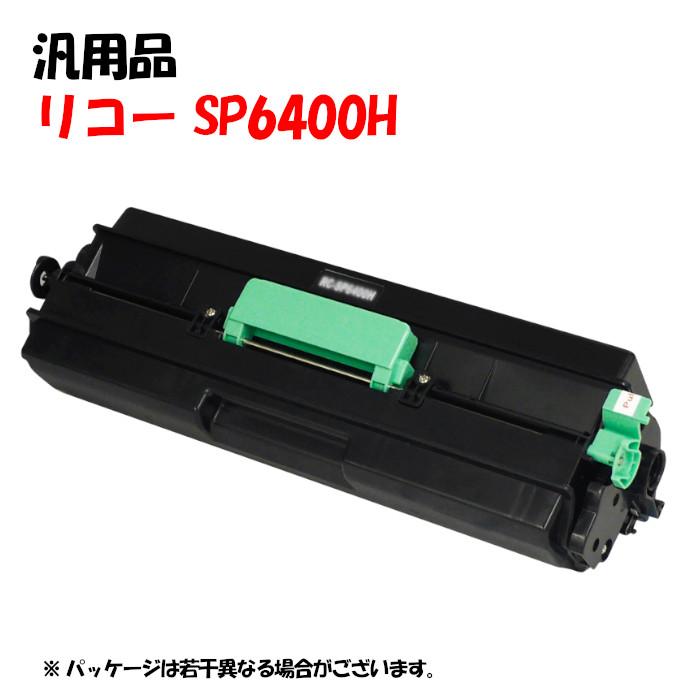 互換品ではありません 年間定番 汎用品 数量限定アウトレット最安価格 SPトナーカートリッジ 6400H RICOH SP6400H