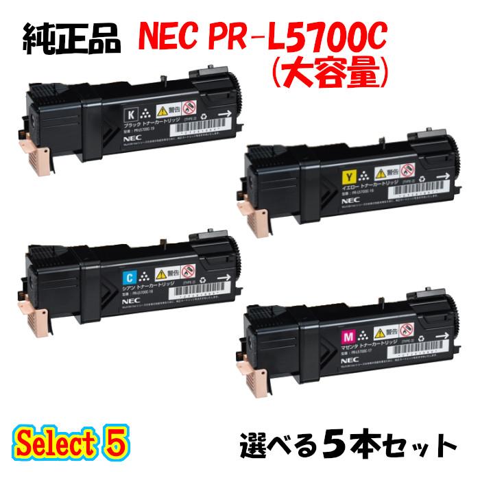 セレクト5 純正品 海外並行輸入正規品 選べる5本セット NEC PR-L5700C 大容量トナーカートリッジ ご注文で当日配送 ブラック 5本セット 4本 1本と選べるカラー