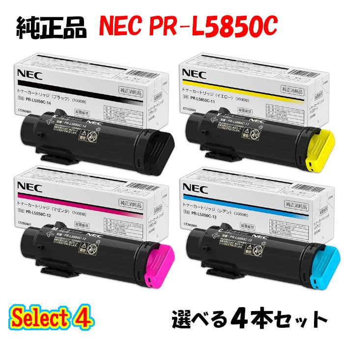 超定番 セレクト4 純正品 選べる4本セット メイルオーダー ポイント10倍 NEC PR-L5850C 3本 トナーカートリッジ 4本セット 1本と選べるカラー ブラック