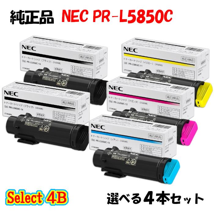 セレクト4B 純正品 大人気 予約販売 選べる4本セット NEC PR-L5850C ブラック トナーカートリッジ 2本と選べるカラー 4本セット 2本