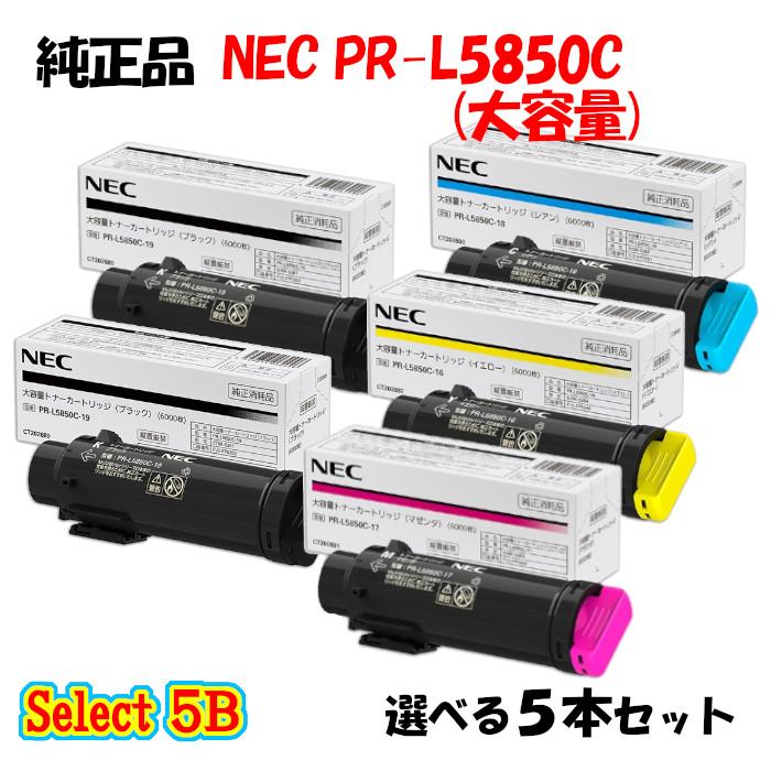 【純正品】 NEC PR-L5850C 大容量トナーカートリッジ 5本セット (ブラック 2本と選べるカラー 3本)