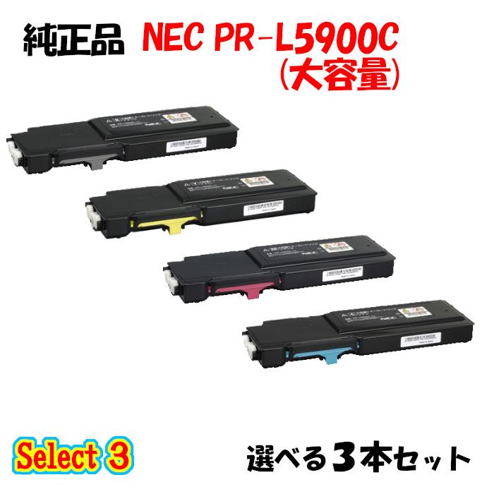 ポイント10倍!【純正品】 NEC PR-L5900C 大容量トナーカートリッジ 3本セット (ブラック 1本と選べるカラー 2本)