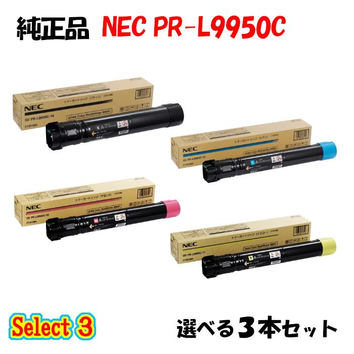 【純正品】 NEC PR-L9950C トナーカートリッジ 3本セット (ブラック 1本と選べるカラー 2本)