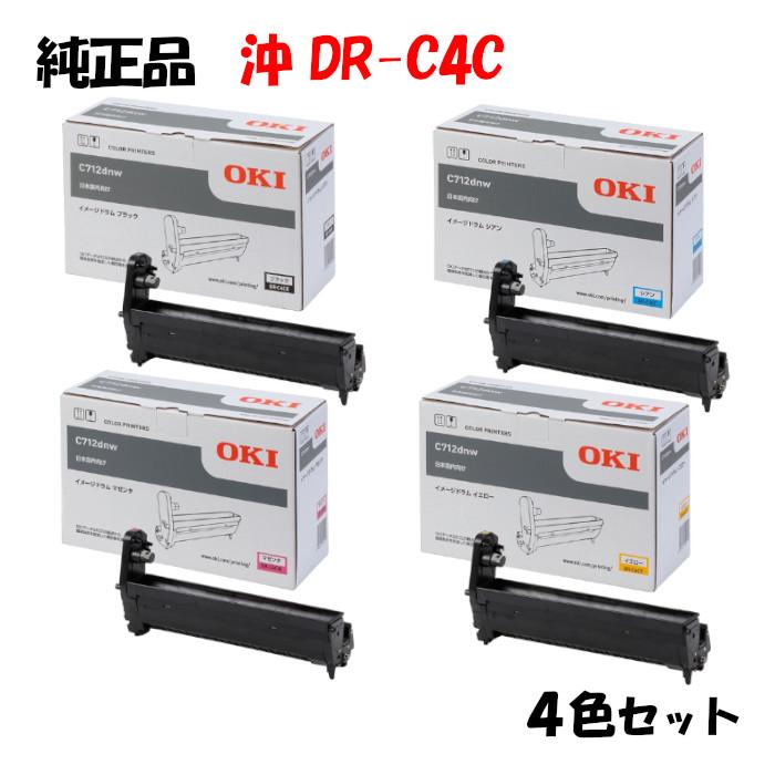 ポイント10倍!【純正品】 沖 DR-C4C イメージドラムユニット 4色セット OKI DR-C4CK/Y/M/C