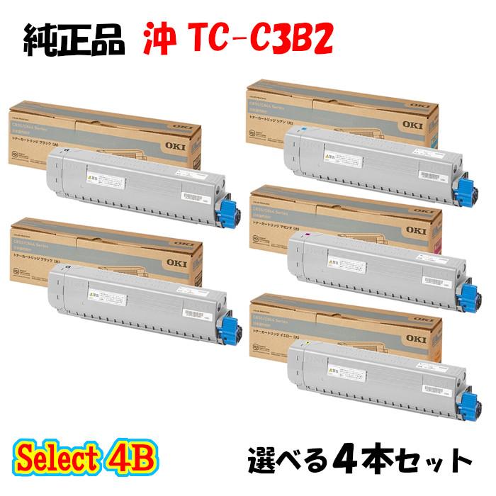 【純正品】 沖 TC-C3B2 トナーカートリッジ 4本セット (ブラック 2本と選べるカラー 2本)