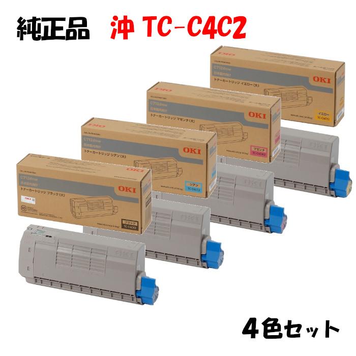 沖 4色セット TC-C4C2 OKI (大) TC-C4CK2/Y2/M2/C2 トナーカートリッジ 【純正品】
