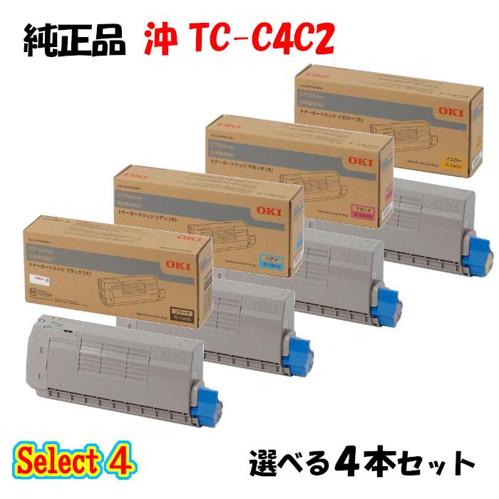 訳あり セレクト4 純正品 選べる4本セット ポイント10倍 沖 TC-C4C2 ブラック 1本と選べるカラー トナーカートリッジ 期間限定今なら送料無料 3本 4本セット