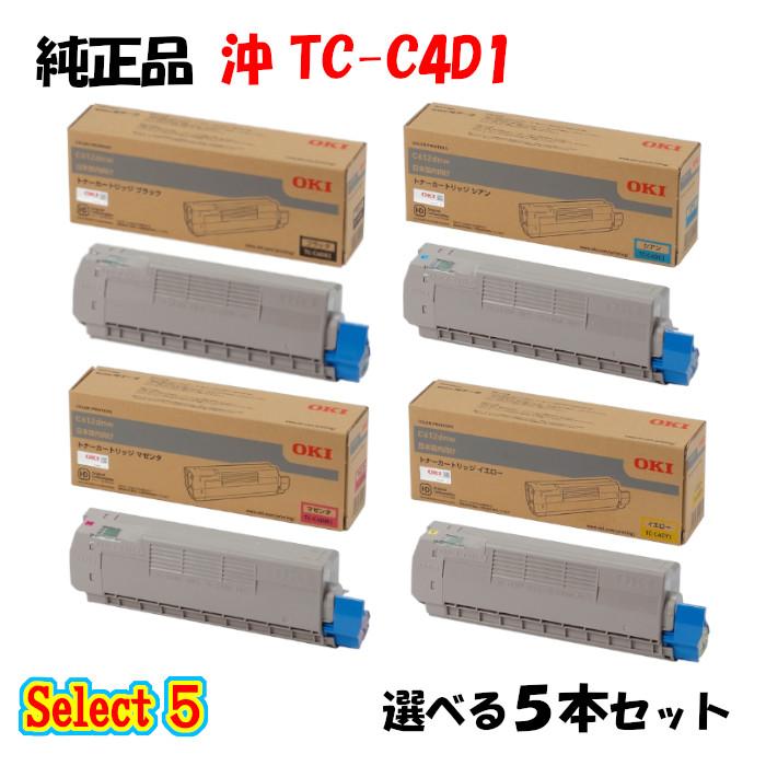 セレクト5 純正品 メーカー公式ショップ 選べる5本セット 沖 TC-C4D1 ブラック 4本 トナーカートリッジ 1本と選べるカラー 人気の定番 5本セット