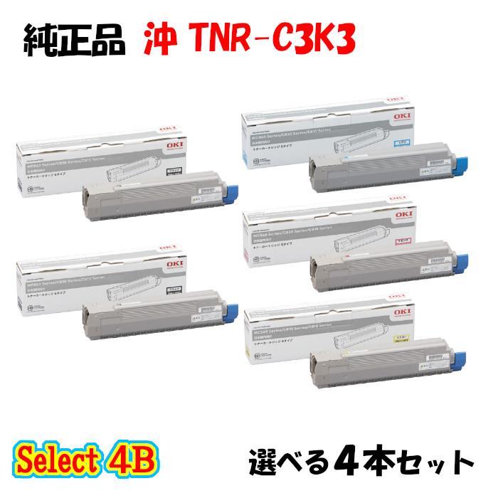 ポイント10倍!【純正品】 沖 TNR-C3K3 トナーカートリッジ 4本セット (ブラック 2本と選べるカラー 2本)