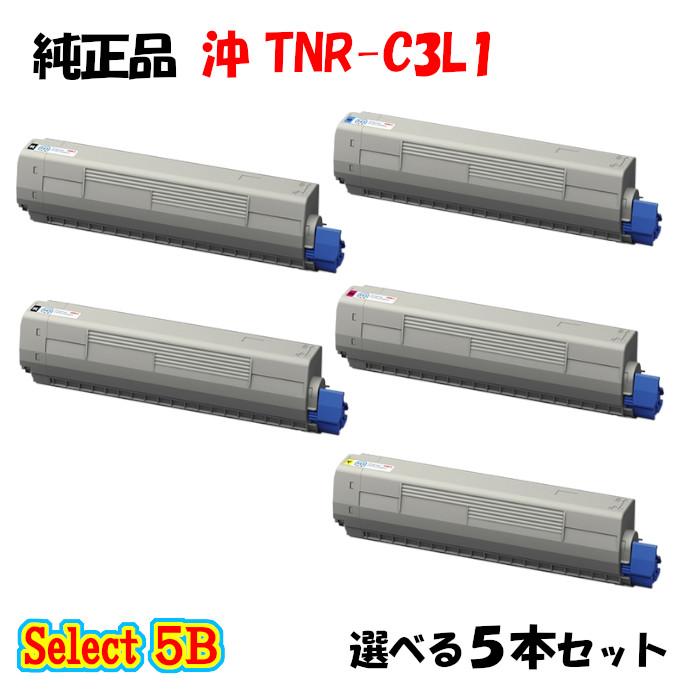 セレクト5B 純正品 選べる5本セット 沖 TNR-C3L1 5本セット 新作アイテム毎日更新 3本 トナーカートリッジ ブラック 送料無料新品 2本と選べるカラー