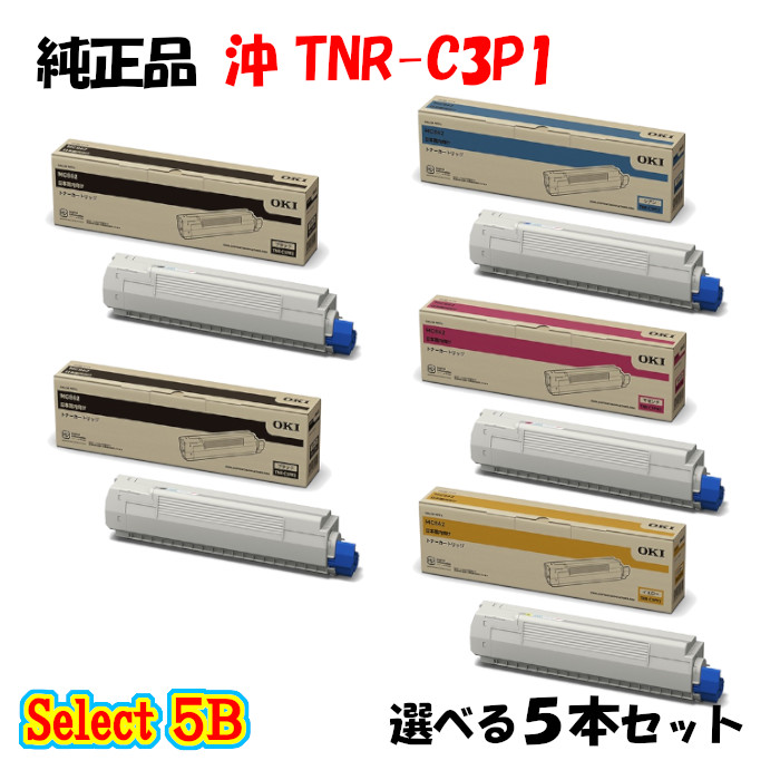 セレクト5B 純正品 選べる5本セット 卓抜 実物 沖 TNR-C3P1 ブラック 5本セット トナーカートリッジ 2本と選べるカラー 3本