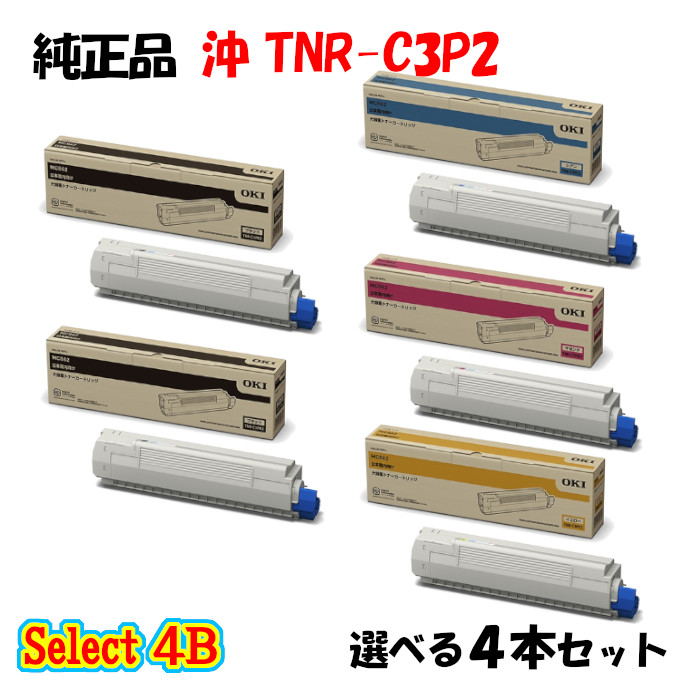 ポイント10倍!【純正品】 沖 TNR-C3P2 トナーカートリッジ 4本セット (ブラック 2本と選べるカラー 2本)
