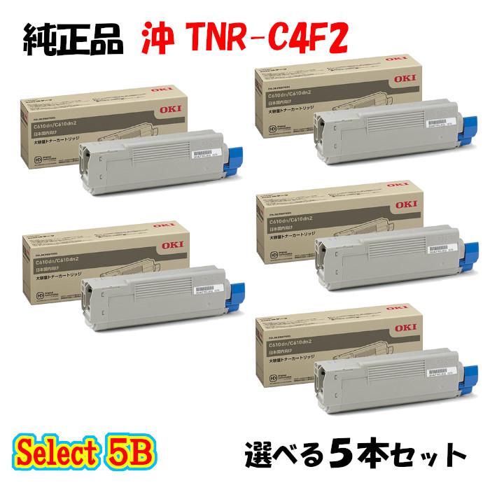 セレクト5B 純正品 選べる5本セット ポイント10倍 沖 最新アイテム TNR-C4F2 5本セット 2本と選べるカラー ブラック トナーカートリッジ スピード対応 全国送料無料 3本