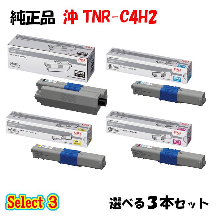 セレクト3 純正品 選べる3本セット ポイント10倍 沖 TNR-C4H2 1本と選べるカラー 2本 ブラック 激安価格と即納で通信販売 トナーカートリッジ 3本セット セール品