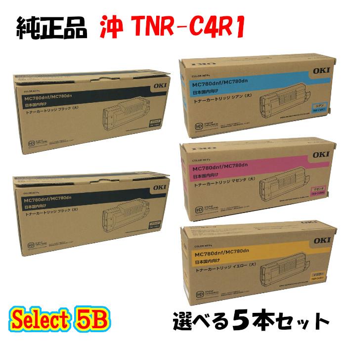 セレクト5B 純正品 選べる5本セット 未使用 出群 ポイント10倍 沖 TNR-C4R1 5本セット 3本 ブラック トナーカートリッジ 2本と選べるカラー