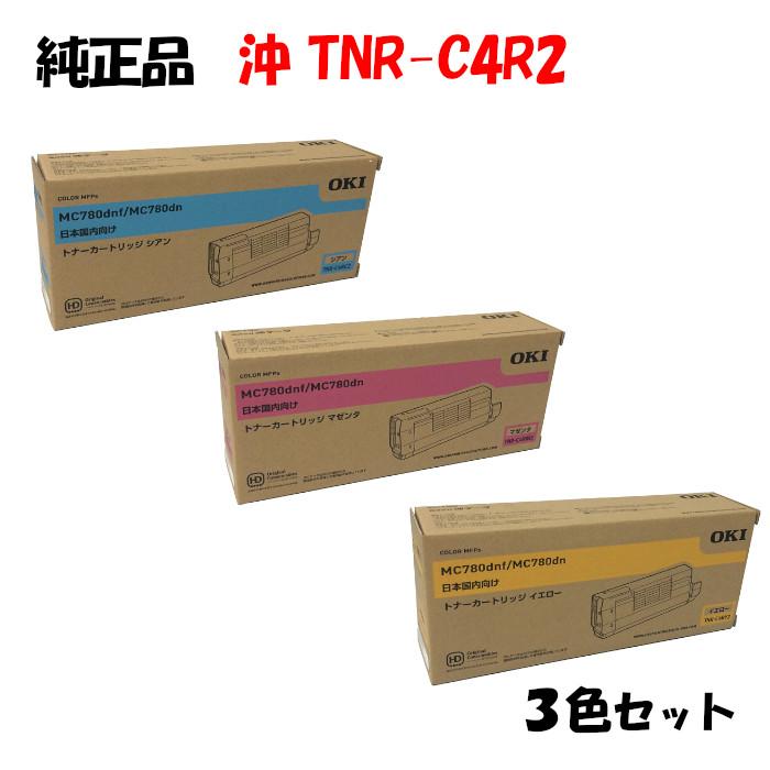 【純正品】 沖 TNR-C4R2 トナーカートリッジ 3色セット OKI TNR-C4RY2/M2/C2