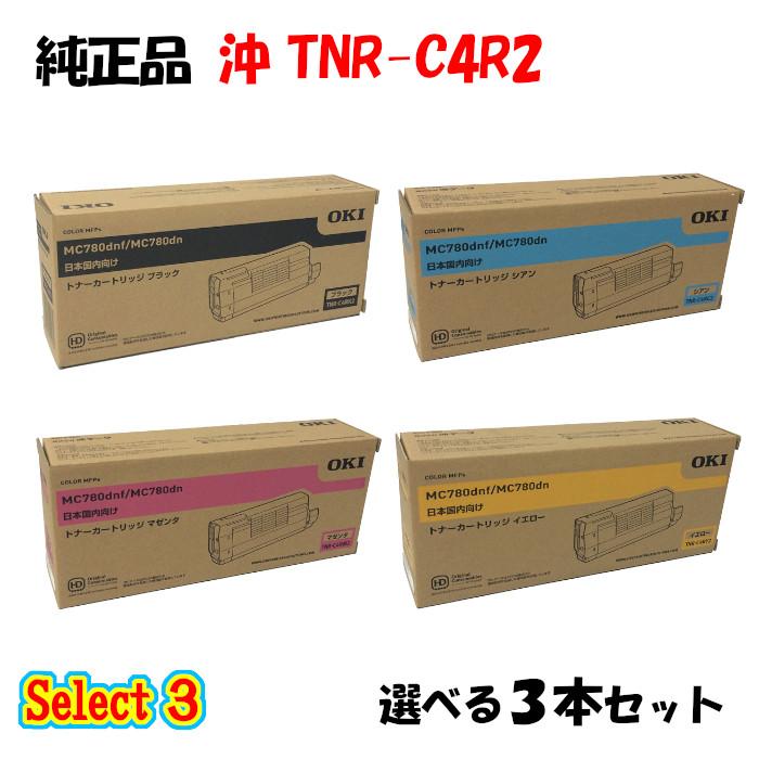 お歳暮 セレクト3 純正品 選べる3本セット ポイント10倍 沖 TNR-C4R2 トナーカートリッジ 2本 1本と選べるカラー ブラック 3本セット 高い素材