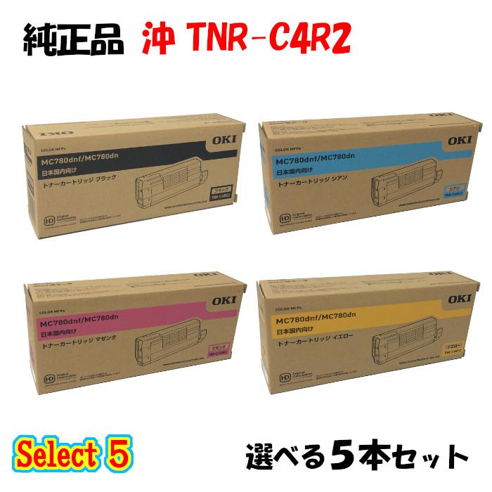 ポイント10倍!【純正品】 沖 TNR-C4R2 トナーカートリッジ 5本セット (ブラック 1本と選べるカラー 4本)