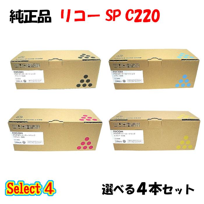 【純正品】 リコー SP C220 トナーカートリッジ 4本セット (ブラック 1本と選べるカラー 3本)