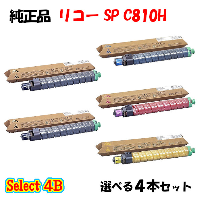 セレクト4B 純正品 選べる4本セット リコー SP 現金特価 C810H 2本と選べるカラー 2本 ブラック ※アウトレット品 トナーカートリッジ 4本セット