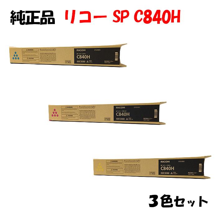ポイント10倍!【純正品】 リコー SPトナーカートリッジ C840H 3色セット RICOH C840H C/M/Y