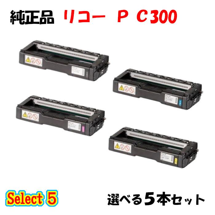 セレクト5 純正品 選べる5本セット リコー トナーP 4本 アウトレットセール 特集 価格 C300 5本セット ブラック 1本と選べるカラー