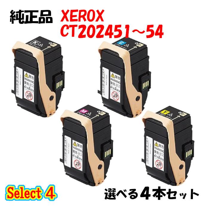 公式通販 セレクト4 純正品 選べる4本セット ポイント10倍 ゼロックス DP-C2450用 トナー 1本と選べるカラー ブラック 推奨 3本 4本セット