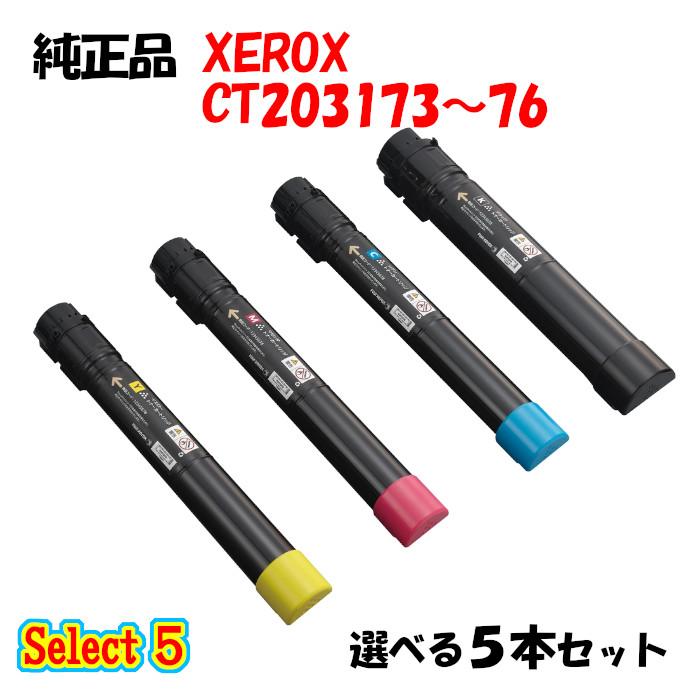 【純正品】 ゼロックス DP-C4150d用 トナー 5本セット (ブラック 1本と選べるカラー 4本)