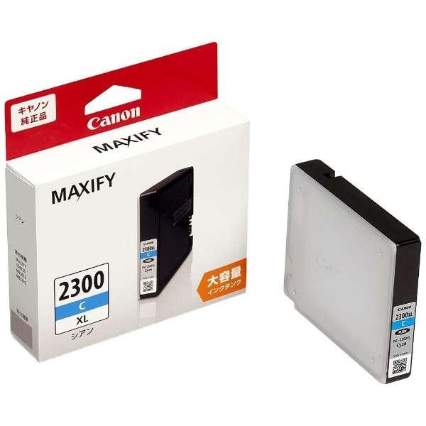 セット商品がお買い得 数量は多 人気ショップが最安値挑戦 純正品 CANON キヤノン インクタンク PGI-2300XLC 3個セット 9262B001 大容量シアン