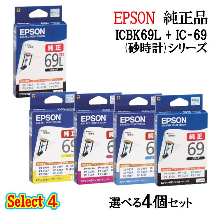 セレクト4 純正品 選べる4個セット EPSONエプソン セレクト4増量インクカートリッジ IC69 4個セット 3個 公式 砂時計 増量ブラック 1個と選べるカラー いよいよ人気ブランド