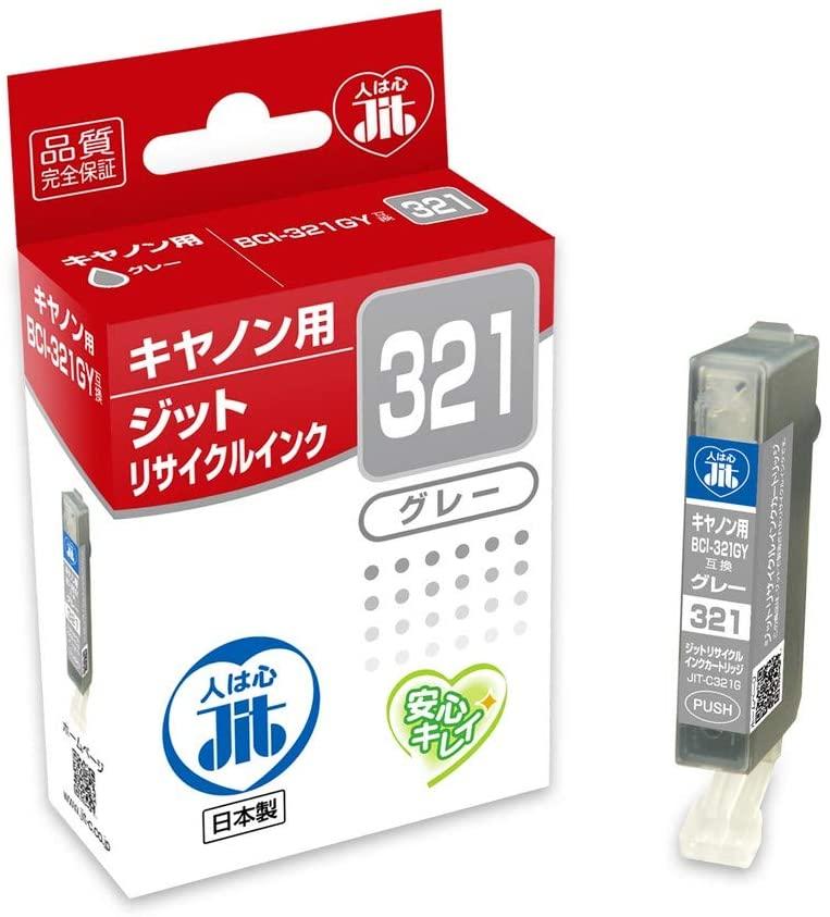 セット商品がお買い得 再生品 ジットリサイクルインクカートリッジ JIT-C321G キヤノン BCI-321GY対応 グレー 至高 2個セット 爆買いセール