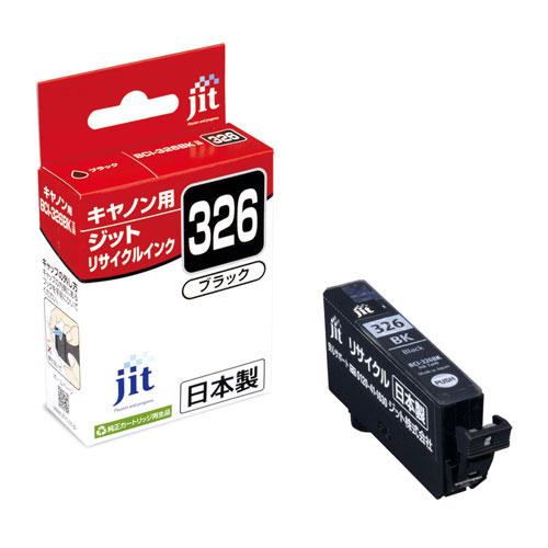 セット商品がお買い得 再生品 ジットリサイクルインクカートリッジ JIT-C326B 2個セット 高品質 BCI-326BK対応 ブラック [ギフト/プレゼント/ご褒美] キヤノン