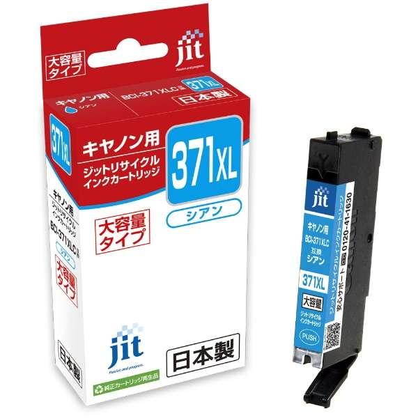 セット商品がお買い得 再生品 ジット大容量リサイクルインクカートリッジ 売買 JIT-C371CXL BCI-371XLC対応 奉呈 シアン キヤノン