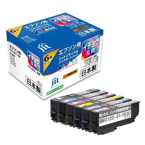 セット商品がお買い得 再生品 ジットリサイクルインクカートリッジ JIT-EITH6P イチョウ 6色セット エプソン ITH-6CL対応 超歓迎された お洒落