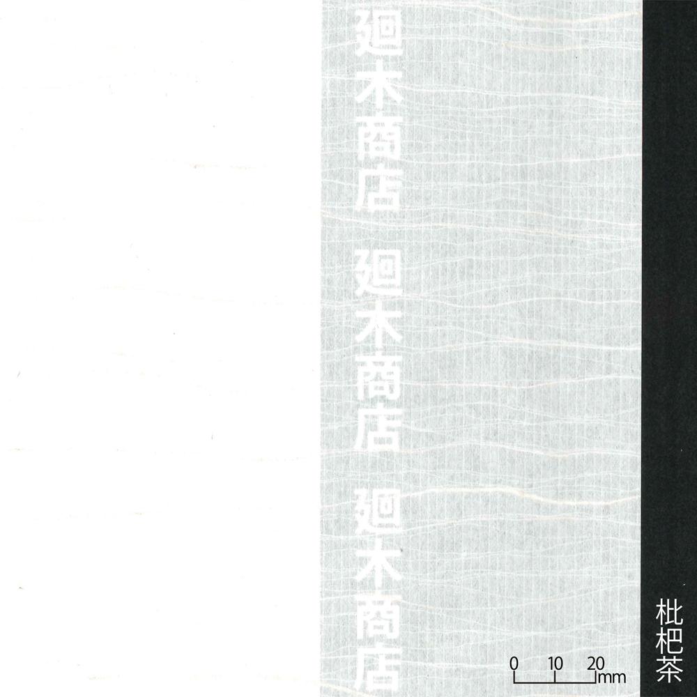 糸入り障子紙「枇杷茶」95cm×15m【障子紙/和紙/デザイン/柄入り/波/ボーダー/ストライプ】