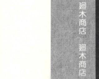 手漉 韓国楮紙3匁 100枚包 手漉きこうぞ紙 66cm×99cm(耳付)【和紙】