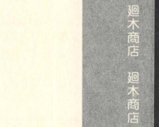 土佐 うすみの紙 中肉 50枚包 64cm×98cm(耳付)【裏打紙 和紙】