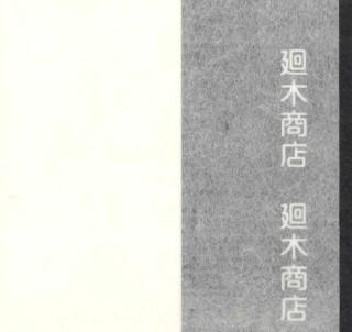 土佐 大判美須紙 薄口 50枚包 64cm×98cm(耳付)【裏打紙 和紙】