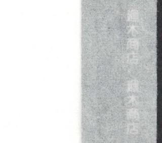 土佐 大唐紙 厚口 50枚包 76cm×148cm(耳付)【裏打紙 和紙】