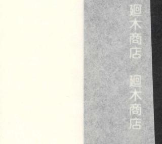 裏打紙 特選表具用巻き 厚口 100cm×50m【裏打ち紙/裏打紙/手打ち/和紙】