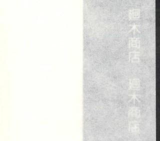 表具用糊付き裏打紙 はやわざ 楮入厚口 100cm×50m巻【裏打ち紙/裏打紙/プレス機用/糊付/和紙】