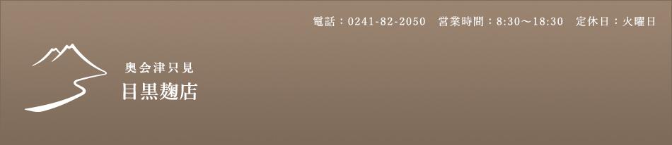 奥会津只見 目黒麹店:目黒麹店:創業120余年育んできた秘伝の製法と厳選された原料を使用