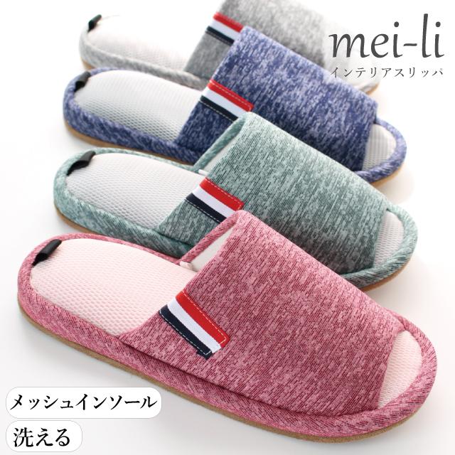 2足セット 洗える スリッパ 夏用 2足セットNEW ATHLEISUREmesh insole slipper(ニューアスレジャーメッシュインソールスリッパ)(M/Lサイズ) 送料無料
