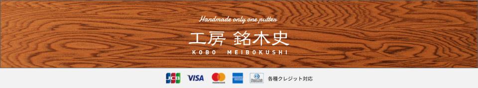 工房 銘木史:木製パター制作販売