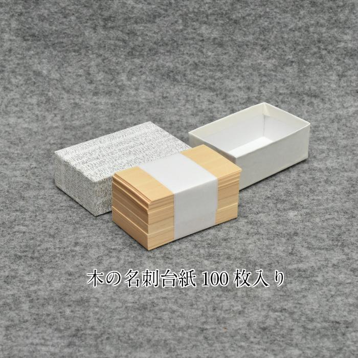市場 やさしい木の名刺の上に名前を印刷すれば とってもインパクトあり 受け取られた方も オ っと思うかも?営業の効果バッチリかも 木の名刺台紙 名刺台紙 サービス 100枚入り ヒノキ 桧 ひのき