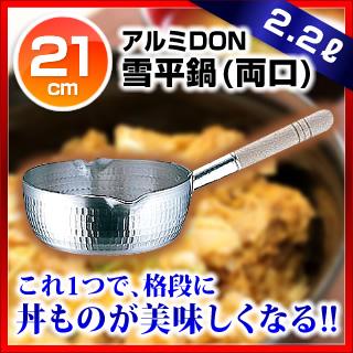 【まとめ買い10個セット品】『 雪平鍋 』雪平鍋 アルミ DON 両口 21cm