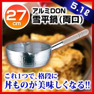 『 雪平鍋 』雪平鍋 アルミ DON 両口 27cm