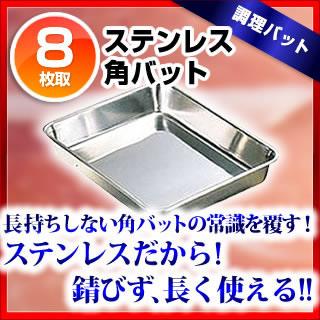 【まとめ買い10個セット品】『 角型バット ステンレス製 調理バット 』 バット キッチン 厨房 ステンレス 8枚取