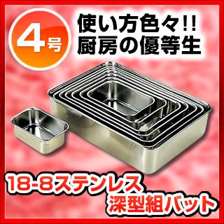 【まとめ買い10個セット品】『 角型バット 調理バット 』 業務用18-8ステンレス 深型組バット 4号